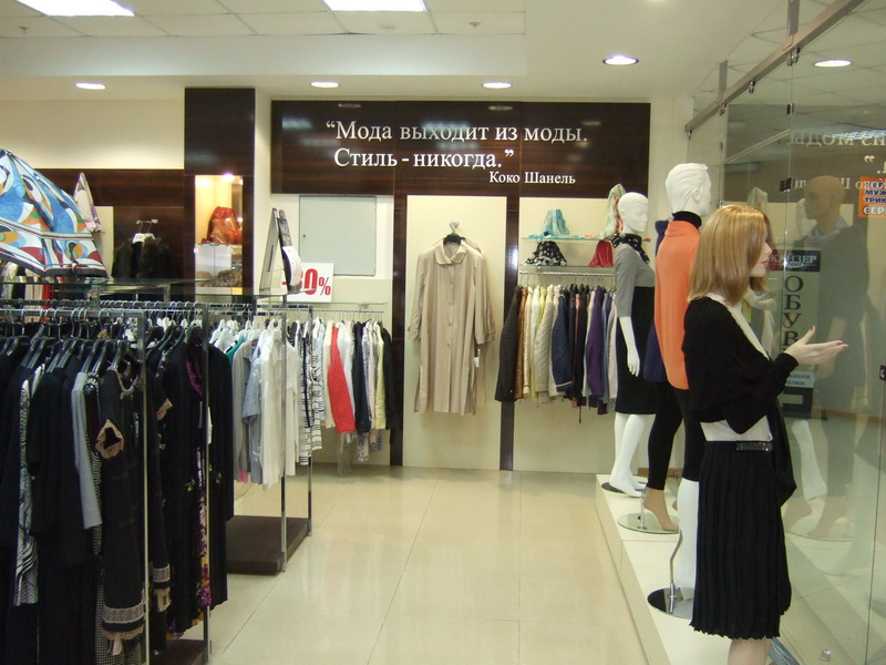 Магазин Женской Одежды Пермь